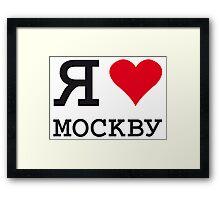 I ♥ MOSCOW Framed Print