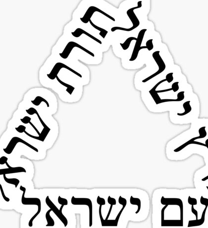 Three Sides of Israel Sticker