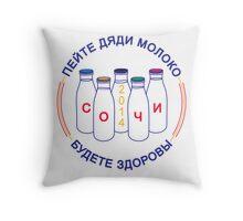 Sochi milk 2014/ Сочи молоко 2014 Throw Pillow