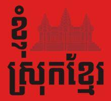 I Angkor (Heart) Cambodia (Srok Khmer) Khmer Language Baby Tee