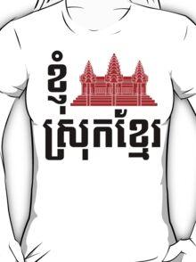 I Angkor (Heart) Cambodia (Srok Khmer) Khmer Language T-Shirt