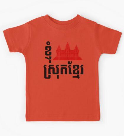 I Angkor (Heart) Cambodia (Srok Khmer) Khmer Language Kids Tee