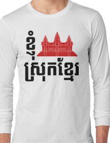 I Angkor (Heart) Cambodia (Srok Khmer) Khmer Language Long Sleeve T-Shirt