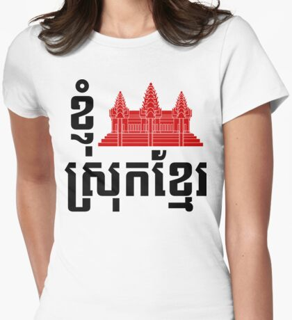 I Angkor (Heart) Cambodia (Srok Khmer) Khmer Language Womens Fitted T-Shirt