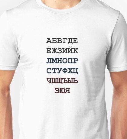 Ruskva Unisex T-Shirt