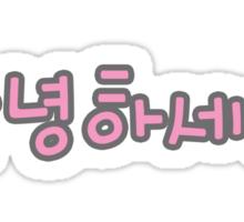Annyeonghaseyo 2 Sticker