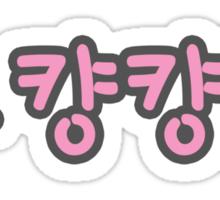 JYJ XIA Junsu Laugh Eu Kyang Kyang!! 2 Sticker