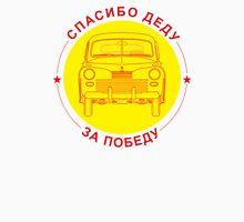 Thanks grandpa for Pobeda/ Спасибо деду за Победу Unisex T-Shirt