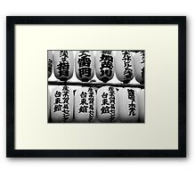 Japanese Lanterns Framed Print