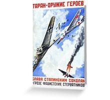 Soviet Propaganda Poster 1 Greeting Card