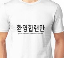 just some random korean symbols. I'm not Korean, bitch. Unisex T-Shirt