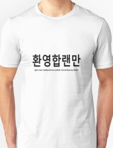 just some random korean symbols. I'm not Korean, bitch. T-Shirt