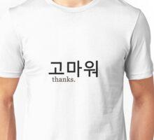 Komawo (Thanks.) Unisex T-Shirt