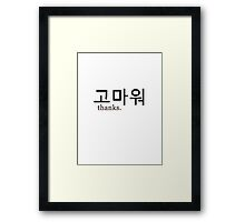 Komawo (Thanks.) Framed Print
