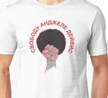 Freedom to Angela Davis / Свободу Анджеле Дейвис Unisex T-Shirt