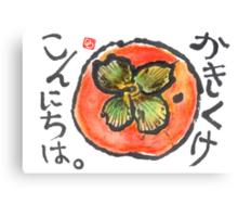 Konnichi Wa (Persimmon) Canvas Print