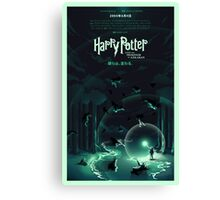 Harry Potter - Prisoner of Azkaban Canvas Print