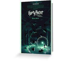 Harry Potter - Prisoner of Azkaban Greeting Card