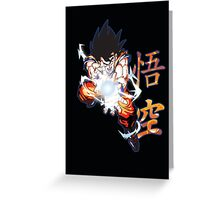 DBZ-Goku Greeting Card