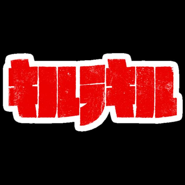 Kill La Kill - distressed katakana by Japancast