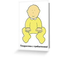 Russian Baby Congratulations Greeting Card