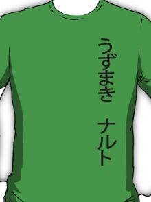 Naruto Uzumaki Black Text T-Shirt