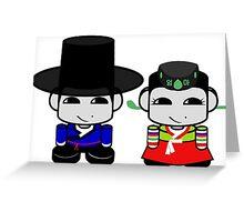 Appa & Umma Korean Geo'bot 1.0 Greeting Card