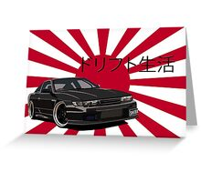 Nissan S13 240sx Greeting Card