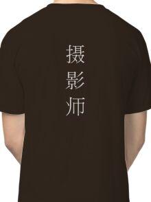 Photographer - Chinese Classic T-Shirt