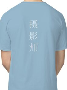 Photographer - Chinese Classic T-Shirt
