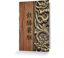 Strong Will is Undaunted Wooden Lotus Carving Greeting Card