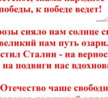 1944 Soviet Anthem Sticker