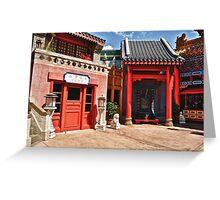 China Pavilion @ Epcot Greeting Card