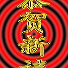 恭贺新禧! happy new year (chinese) by dedmanshootn