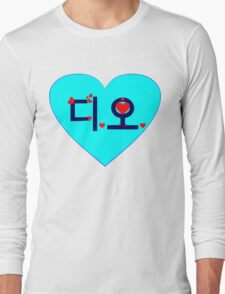 ♥♫I Love EXO-K D.O. Clothes & Stickers♪♥ Long Sleeve T-Shirt