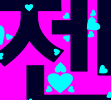 ♥♫I Love EXO-M Chen Clothes & Stickers♪♥ Sticker
