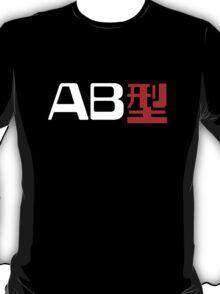 Blood Type AB 型 Japanese Kanji T-Shirt