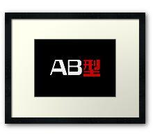 Blood Type AB 型 Japanese Kanji Framed Print