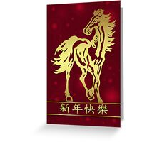 Taiwan Chinese New Year With Traditional Characters Greeting Card