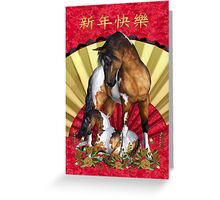 Taiwan Chinese New Year With Traditional Characters Greeting Card Greeting Card