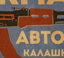 AK-47 (Blue) Sticker