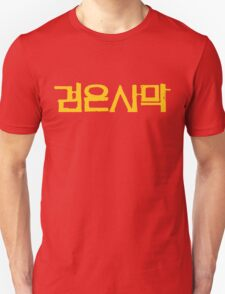 Black Desert Online in Korean - Gold T-Shirt