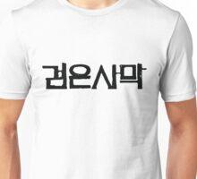 Black Desert Online in Korean - Black Unisex T-Shirt