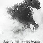 Godzilla by Sagar  Vasishtha