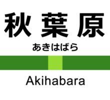 Yamanote Line - Akihabara 山手線 名看板 秋葉原駅 Sticker