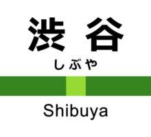 Yamanote Line - Shibuya 山手線 名看板 渋谷駅 Sticker