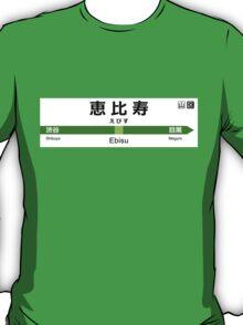 Yamanote Line - Ebisu 山手線 名看板 恵比寿駅 T-Shirt