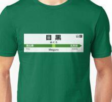 Yamanote Line - Meguro 山手線 名看板 目黒駅 Unisex T-Shirt