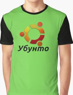 Ubuntu - Russian Graphic T-Shirt