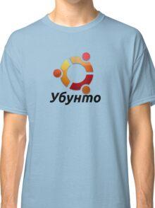 Ubuntu - Russian Classic T-Shirt